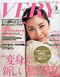 VERY (ヴェリィ) 2013年 02月号 [雑誌]