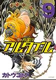 将国のアルタイル(9) (シリウスコミックス)