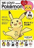 WE LOVE! Pokemon -TOTE BAG- ([バラエティ])