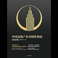 中国房地产基金操作指南·融资篇