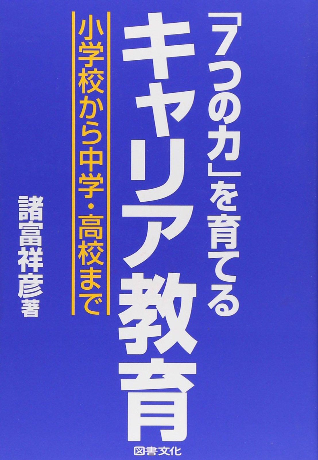 7tsu no chikara o sodateru kyaria kyōiku : Shōgakkō kara chūgaku kōkō made PDF