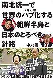 南北統一で世界のハブ(超大国)化する朝鮮半島と日本のとるべき針路  トランプと金正恩で激動する世界を読み切る