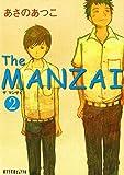 (P[あ]1-2)The MANZAI2 (ポプラ文庫ピュアフル)