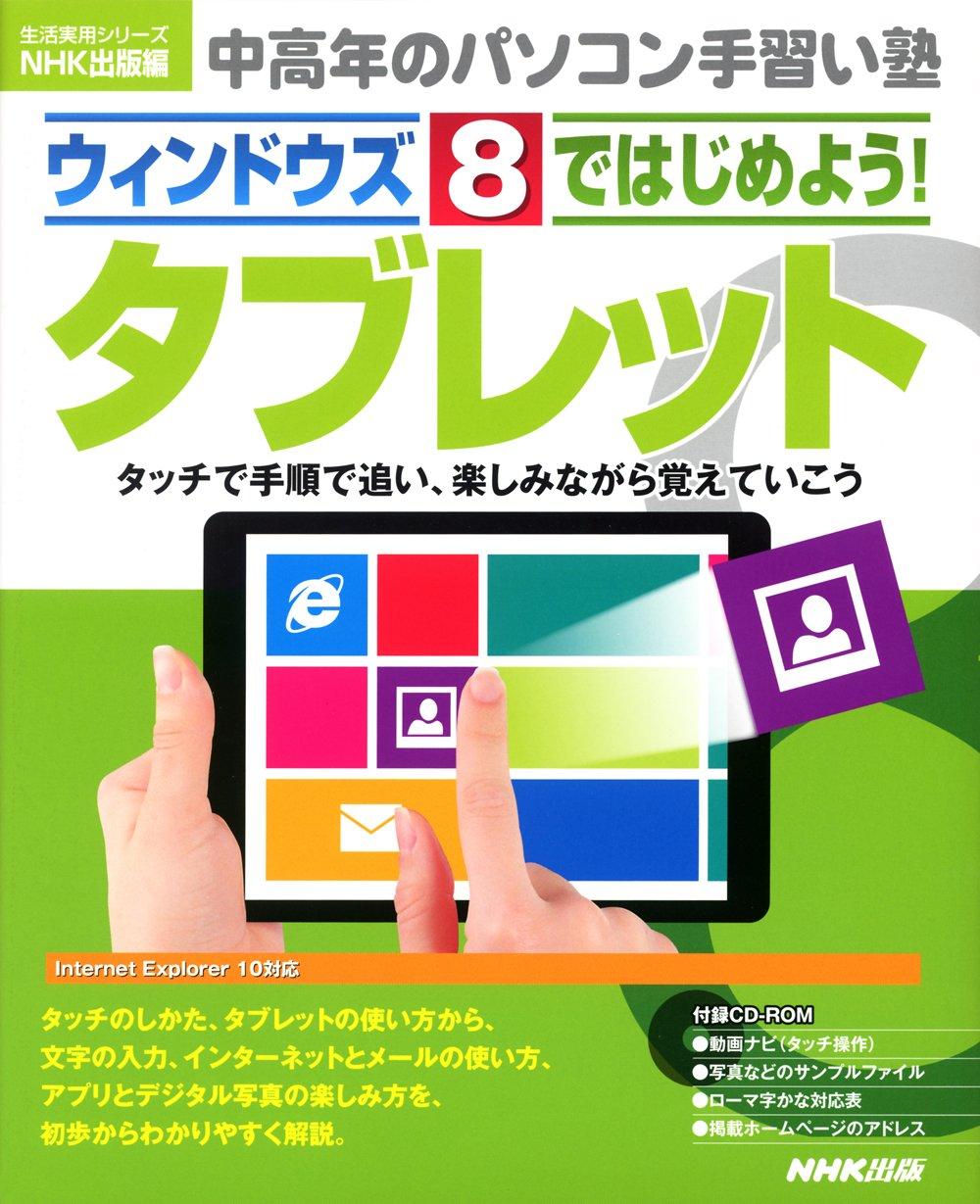 Download Windōzu 8 de hajimeyō! taburetto : tatchi de tejun o oi, tanoshiminagara oboete ikō ebook