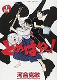 とめはねっ!鈴里高校書道部 14 (ヤングサンデーコミックス)