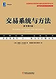 交易系统与方法(原书第5版) (华章经典·金融投资)