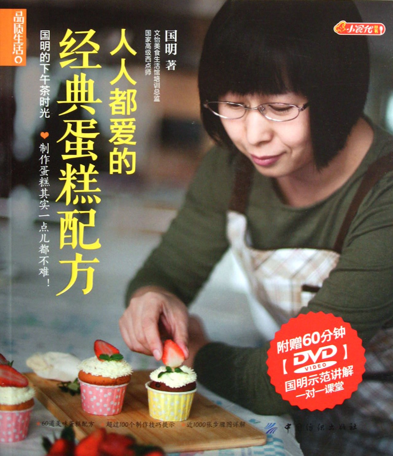 We Love Classical Cake RecipesAttaching a Piece of DVD (Chinese Edition) ebook