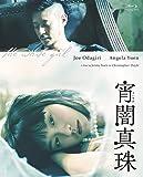宵闇真珠[Blu-ray]