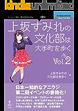上坂すみれの文化部は大手町を歩くVol.2 (NextPublishing)