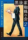黒後家蜘蛛の会2【新版】 (創元推理文庫)