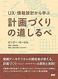 UX・情報設計から学ぶ計画づくりの道しるべ