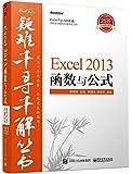 Excel 2013函数与公式