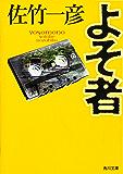 よそ者 (角川文庫)