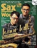 サックス・ワールド Vol.14(CD付) (シンコー・ミュージックMOOK)