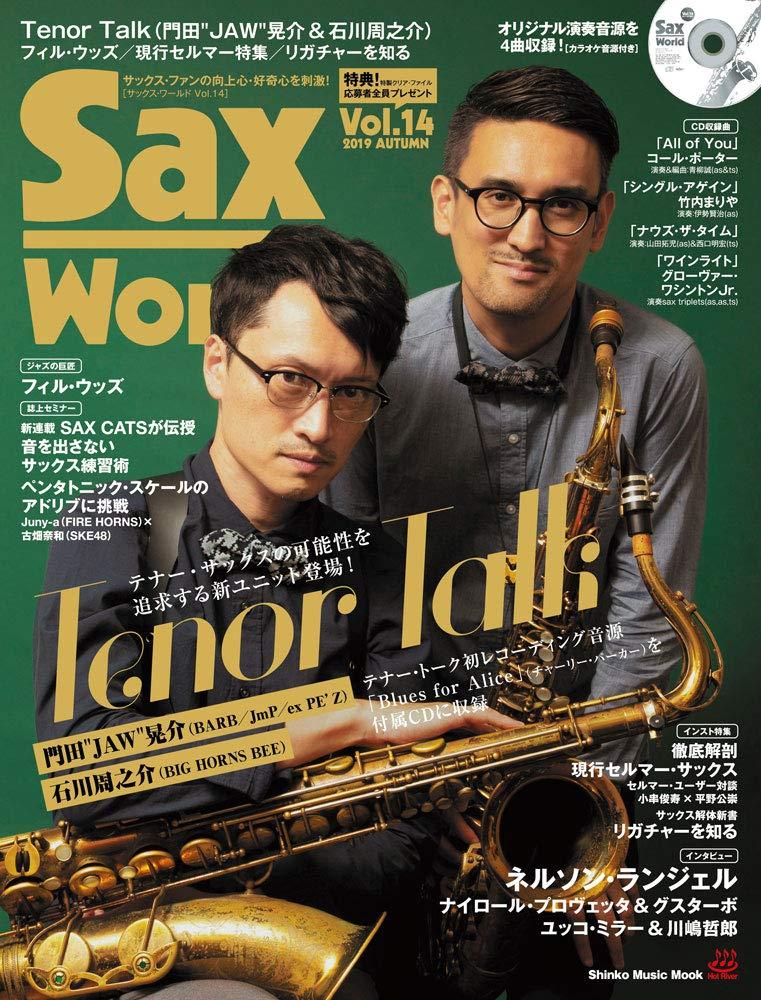 サックス・ワールド Vol.14(CD付) (シンコー・ミュージックMOOK ...