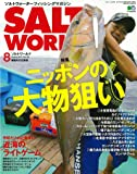 SALT WORLD(ソルトワールド) 2017年 08 月号 [雑誌]