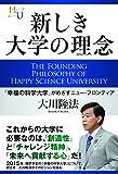 新しき大学の理念 (幸福の科学「大学シリーズ」 1)