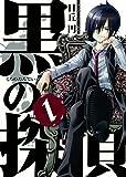 黒の探偵 (1) (ガンガンコミックス)