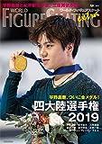 ワールド・フィギュアスケート EXTRA 四大陸選手権2019特集 (ワールド・フィギュアスケート別冊)