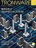 TRONWARE VOL.179 (TRON & IoT 技術情報マガジン)