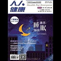 人人健康 月刊 2018年03期