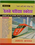 Speedy Railway Pariksha Score