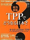 季刊地域No.05・2011年春号 総力特集 TPPでどうなる日本? (キカンチイキ)
