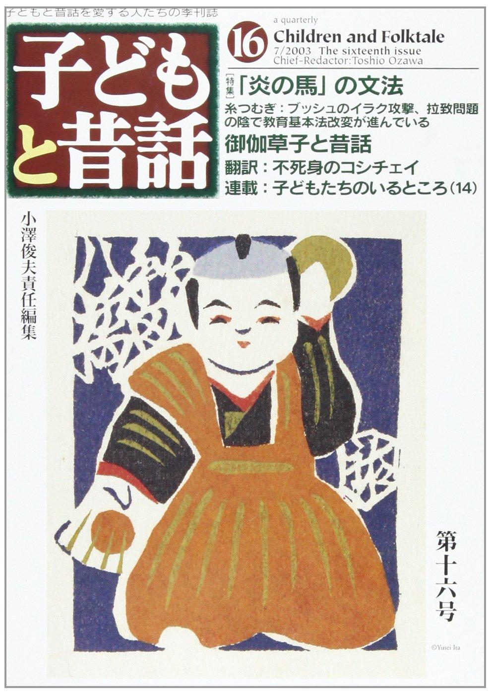 Download Honō no uma no bunpō. pdf epub