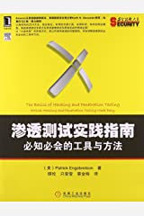 Penetration testing practice guidelines: must know the tools and methods will(Chinese Edition) Paperback