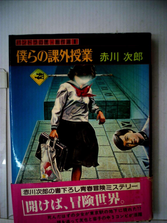 Amazon.co.jp: パンドラの匣創作選〈1〉僕らの課外授業 (1982年 ...