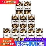 藏云珍洱 2018年11.11超级感恩回馈 云南丽江 高海拔 黑玛咖片 10罐X250克