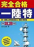 第一級陸上特殊無線技士問題・解答集 平成28,29年版: 平成27年10月期までの国家試験を完全収録!!
