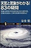 天気と気象がわかる! 83の疑問 (サイエンス・アイ新書)
