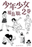 少年少女 2巻 (HARTA COMIX)