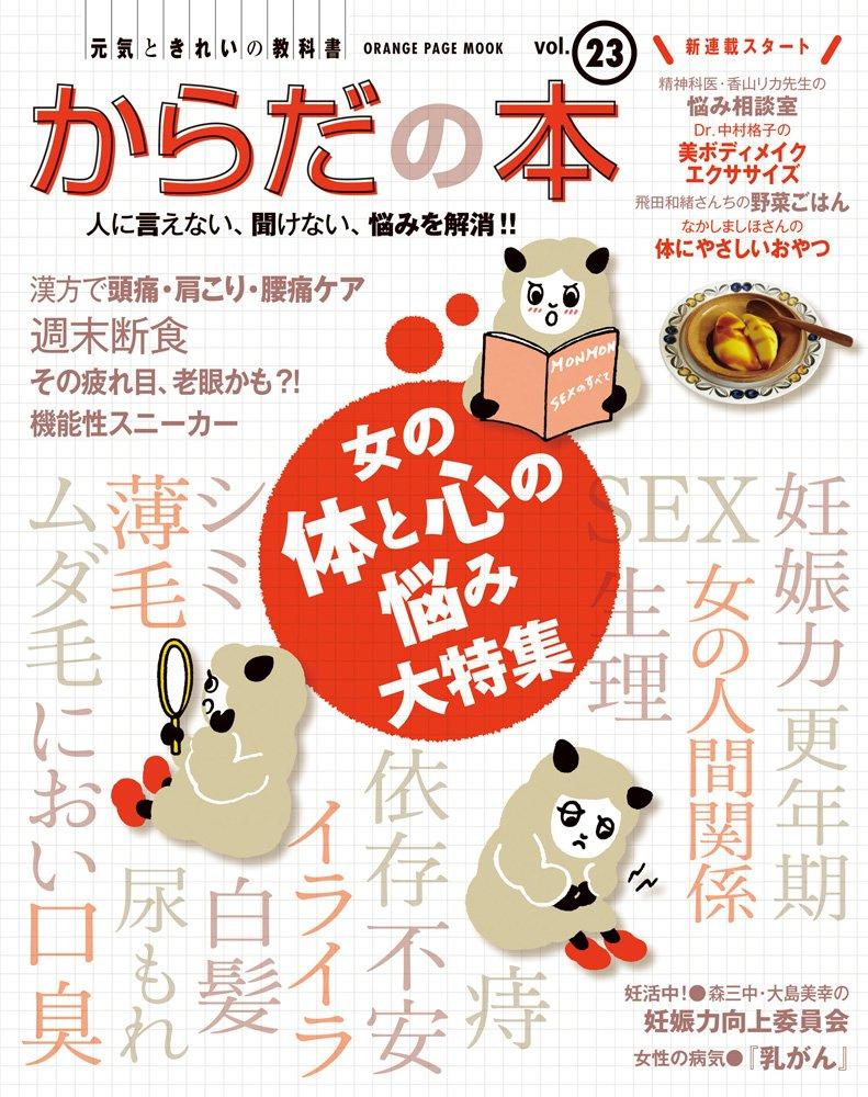 Read Online Onna no karada to kokoro no nayami o marugoto kaishō. pdf epub