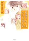 夏藤さんちは今日もお天気 (白泉社文庫)