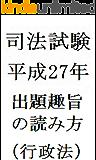 司法試験平成27年出題趣旨の読み方(行政法)