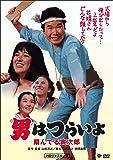 男はつらいよ・翔んでる寅次郎 [DVD]