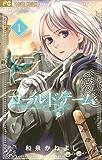 コールドゲーム【電子版特典かきおろし付き】(1) (フラワーコミックス)