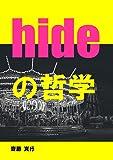 hideの哲学