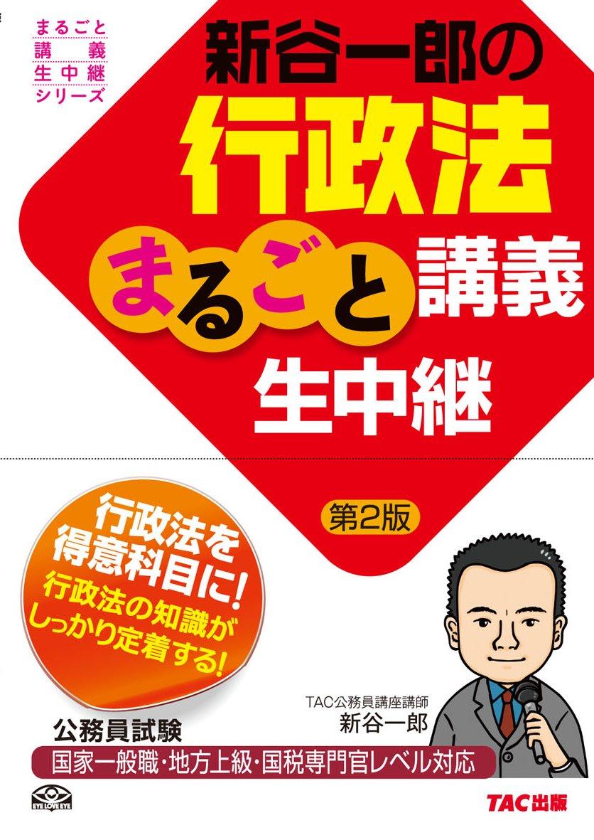 Read Online Shintani ichiro no gyoseiho marugoto kogi namachukei : Komuin shiken. pdf epub
