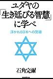 ユダヤの「生き延びる智慧」に学べ 浮かれる日本への警鐘