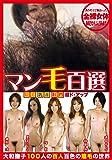 マン毛百選 【LIA-311】 [DVD]