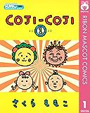COJI-COJI 1 (りぼんマスコットコミックスDIGITAL)