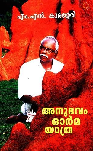 Anubhavam Orma yatra – M N Karassery