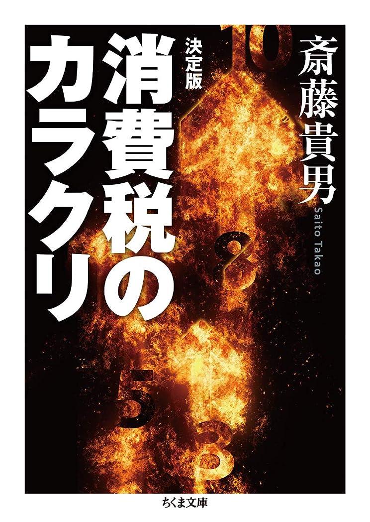 容赦ないのぞき穴不正直日本一やさしい税法と税金の教科書