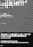 演奏するプログラミング、ライブコーディングの思想と実践 ―Show Us Your Screens