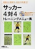 サッカー4対4トレーニングメニュー集―判断力・理解力・対応力を養う! (サッカークリニックDVDシリーズ)