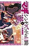 マギ シンドバッドの冒険 18 (18) (裏少年サンデーコミックス)