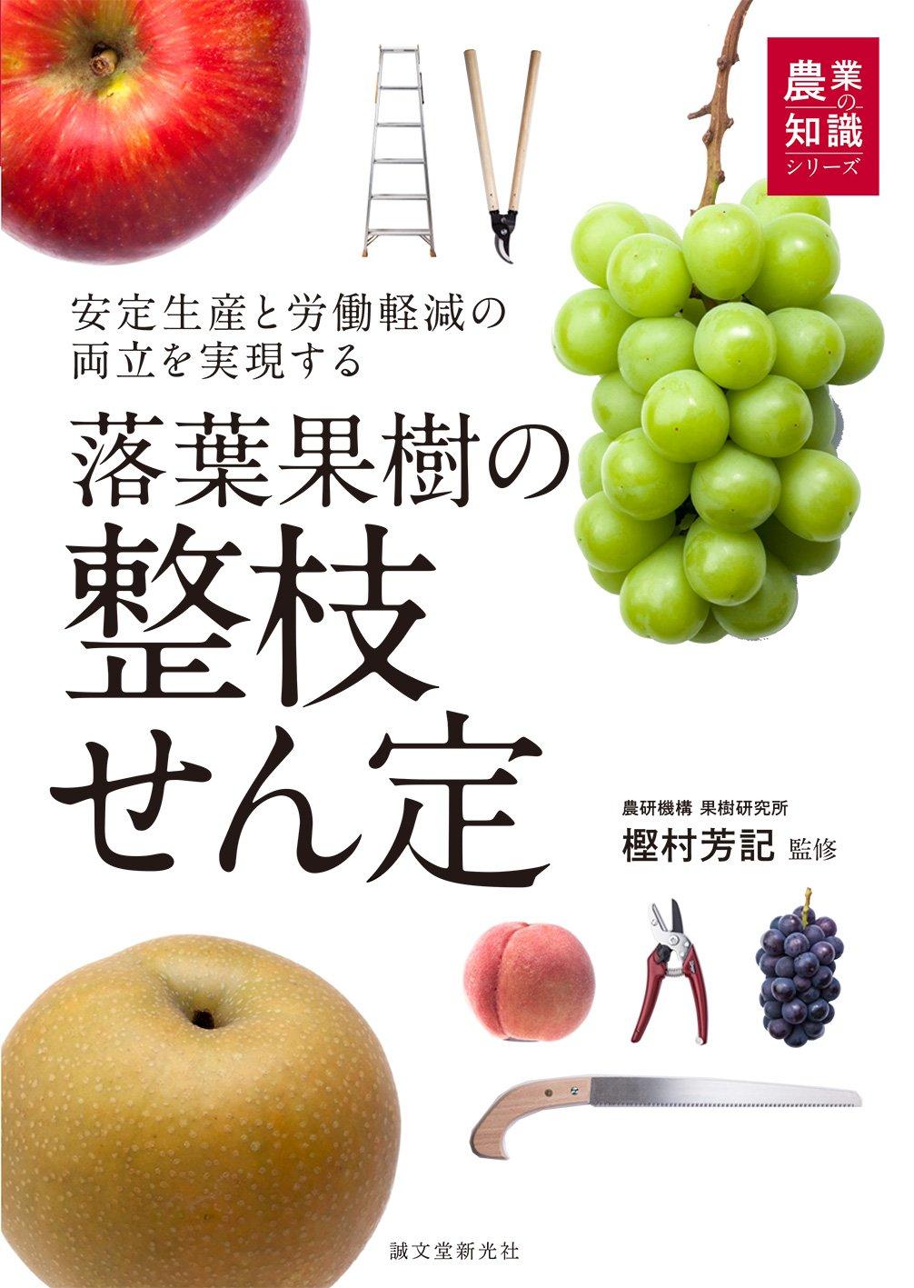 Rakuyō kaju no seishi sentei : antei seisan to rōdō keigen no ryōritsu o jitsugen suru pdf epub